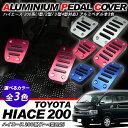 ハイエース 200系 ペダルカバー/アクセルペダル ブレーキペダル 標準/ワイドボディ 1型/2型/3型前期/3型後期