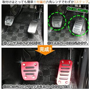 ハイエース200系ペダルカバー/アクセルペダルブレーキペダルセット標準/ワイドボディ1型/2型/3型前期/3型後期対応