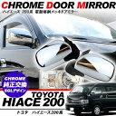 ハイエース 200系 4型 メッキ ドアミラー/電動格納 純正スーパーGLデザイン 標準/ワイドボディ 純正交換タイプ
