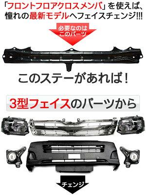 ハイエース200系フロントクロスメンバー標準/ワイドボディ3型前期/3型後期4型フェイスチェンジ