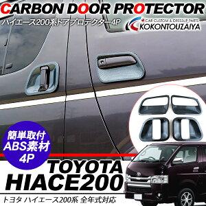 【TOYOTA/トヨタ】SGL/DXHIACE/ハイエース200メッキドアプロテクターカバー4p貼り付けタイプ/簡単取り付け!!【マラソン201211_家電】