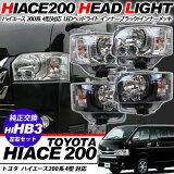 ハイエース200系4型LEDヘッドライトプロジェクターヘッドライトH4レジアス標準/ワイドボディ対応インナーブラック/インナーメッキクリスタル仕様ヘッドランプハイエース200系純正交換