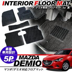 マツダ デミオ DJ系 インテリア フロアマット ブラック 5P CX3 内装 パーツ