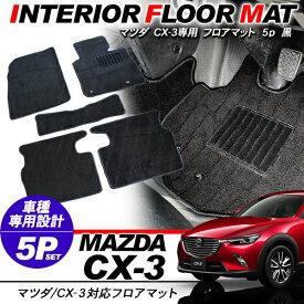 CX-3 DK系 フロアマット/カーマット フロント+リア 5Pセット 黒/ブラック