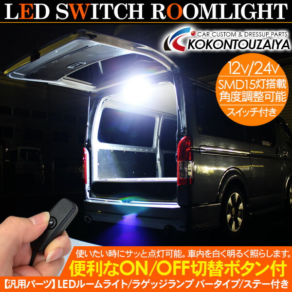 LED間接照明 ラゲッジランプ LEDルームランプ SMD15灯 12V/24V スイッチ付き 角度調整可能 LED作業灯