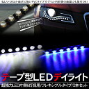 LEDデイライト LEDスポットライト フレキシブルタイプ 爆光6LED 2本セット ショートタイプ