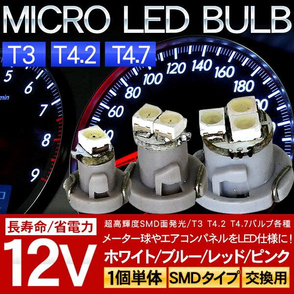 LED バルブ メーター/エアコン/スイッチ用 SMD バルブ T3 T4.2 T4.7 各色 1個 【201712SS50】