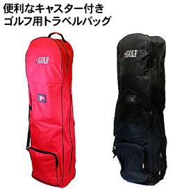 ゴルフ トラベルカバー キャディバック カバー 9.5インチ用/キャスター付き ゴルフバッグ レッド/ブラック
