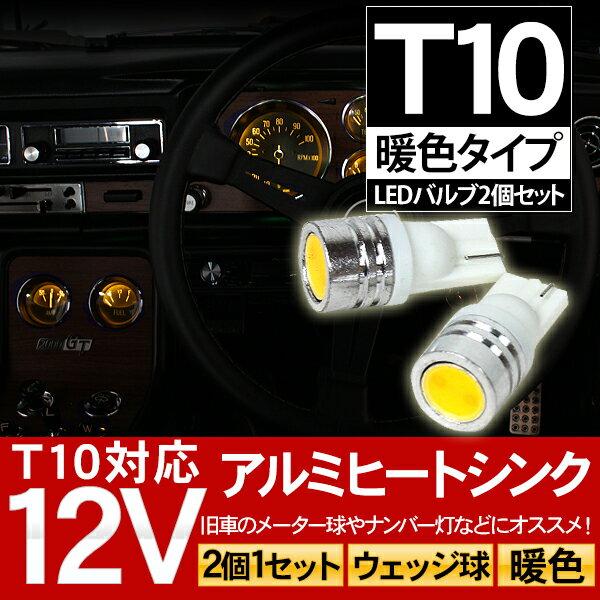 T10/T16 LEDバルブ 12V 暖色系 アルミヒートシンク 旧車 メーター球 エアコンパネル スモールランプ ポジションランプ ナンバー灯 ルームランプ ライセンスランプ