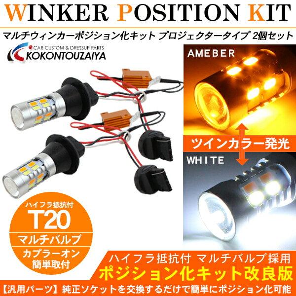 T20 LED ウインカーポジションキット ハイフラ抵抗器付き プロジェクターバルブ ウィンカー スモール