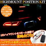 LEDハイマウントストップランプポジション化キット
