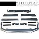 ヴェルファイア 30系 前期 フルエアロセット フロント+サイド+リア スポイラーセット 未塗装 エアロパーツ