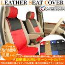 汎用 シートカバー 汚れ防止 レザーシートカバー 1席分 極厚 防水 軽自動車 普通車 トラック 運転席 助手席対応