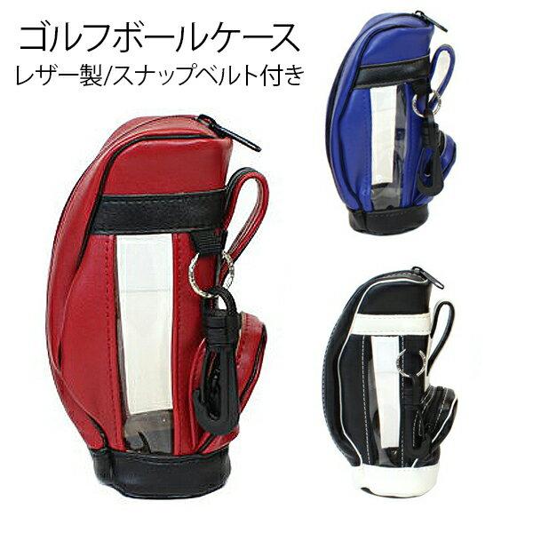 ゴルフ ゴルフバッグ/キャディバック型 ボールポーチ ボールケース ボールホルダー ゴルフ用品