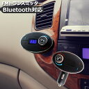 Bluetooth FMトランスミッター 12V/24V対応 iPhoneX iPhone8 iPhone7 iPhone6S/6 Plus iPhone5S Android アクオス ギ…