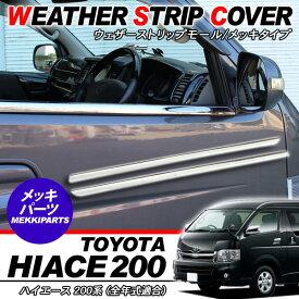 ハイエース 200系 レジアスエース 5型 メッキ ウェザーストリップ カバー/ウィンドウモール 標準/ワイドボディ 外装 カスタム パーツ