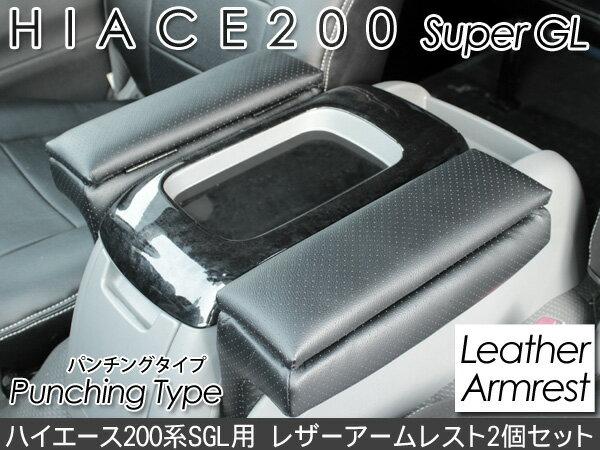 ハイエース 200系 レジアスエース 4型 5型 アームレスト/収納付き パンチングレザー/2個セット 内装 カスタム パーツ
