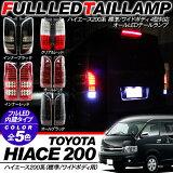 ハイエース200系LEDテールランプ/オールLEDタイプ