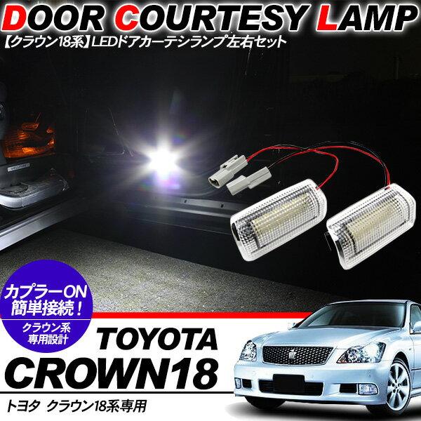 クラウン18系 カーテシ ランプ LED 純正 交換