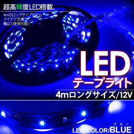 LEDテープ 4m/モールライト/装飾用/青