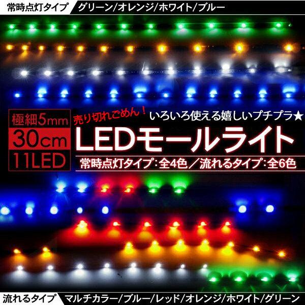 LEDテープライト/モールライト 流れる/常時発光タイプ 極細5mm/30cm 12V 【201806ss10】