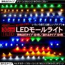 LEDテープライト/モールライト 流れる/常時発光タイプ 極細5mm/30cm 12V