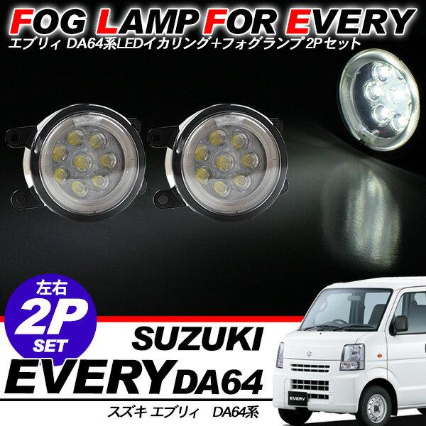 エブリイ DA64系 LEDフォグランプキット/CCFLイカリング付き ハイパワーLED16灯搭載 2個セット/エブリー