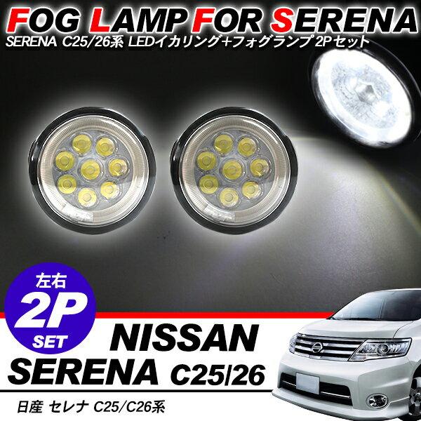 セレナ C25/C26系 LEDフォグランプキット/LEDイカリング付き ハイパワーLED16灯搭載 2個セット/ハイウェイスター