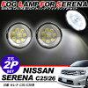 从属于serena C25/C26派LED雾灯配套元件/LED乌贼环的大马力LED16灯搭载2个安排/高速公路明星