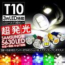 T10 ウェッジ球 LEDバルブ 2個セット ポジション球/ナンバー灯/ルームランプ SAMSUNG製 アルミヒートシンク 3W/12V T1…