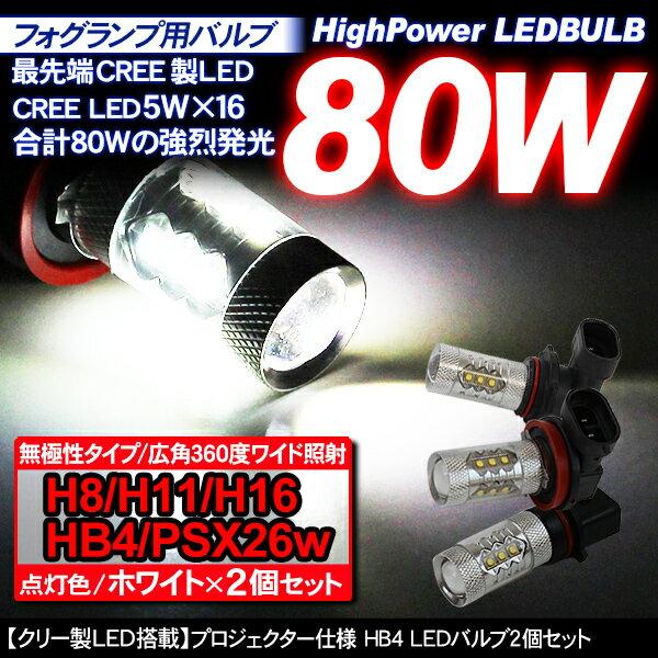 LEDフォグランプ LEDバルブ PSX26W/HB4/H8/H11/H16 80W/CREE製 純正交換用 LEDフォグバルブ 12V/2個セット 【201712SS50】
