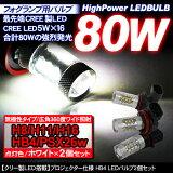 フォグランプ用LEDバルブ/フォグバルブPSX26W/HB4/H8/H11/H1680WCREE製LEDチップ16灯搭載2個セット純正交換用