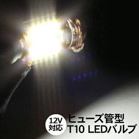 T10バルブ T10×28mm T10×31mm LEDバルブ ヒューズ管型 3chip SMD 10灯 12V対応 1個 【202001SS50】