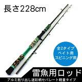 雷魚ロッド/釣り竿/釣竿迷彩タイプライギョ/雷魚モデルベイトロッド