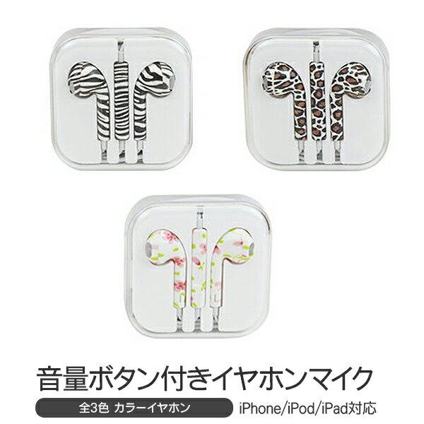 イヤホン/イヤホンマイク iPhone/iPod/iPad アニマル柄/花柄 マイク 音量ボタン付き/イヤフォン