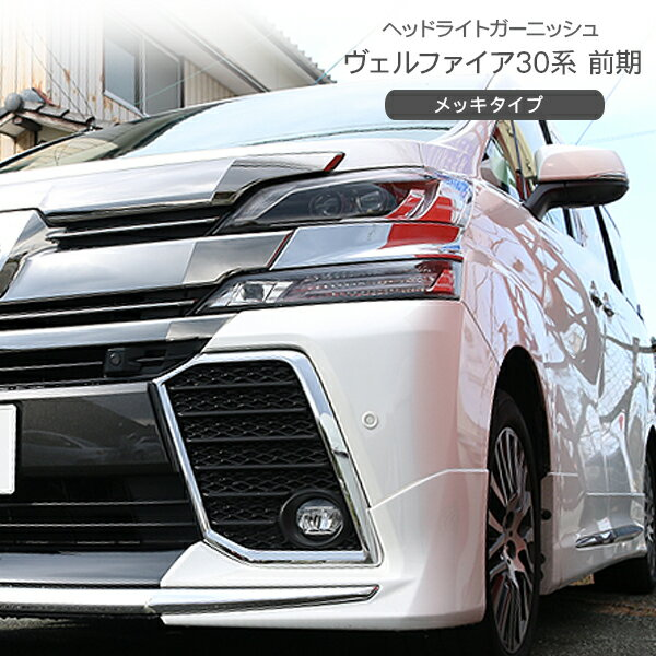 ヴェルファイア 30系 ヘッドライト ガーニッシュ メッキトリム メッキタイプ 2P 外装 カスタム パーツ 【