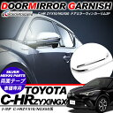 トヨタ C-HR ZYX10/NGX50 ドアミラーガーニッシュ 2P メッキ ドアミラーウィンカーリム ミラーカバー ドアミラーウィンカーカバー 外装パーツ