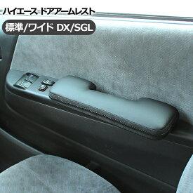 ハイエース 200系 レジアスエース 5型 全年式対応 ドアアームレスト 2個セット肘置き/ひじ掛け レザー仕様 DX/SGL 標準/ワイド 内装パーツ