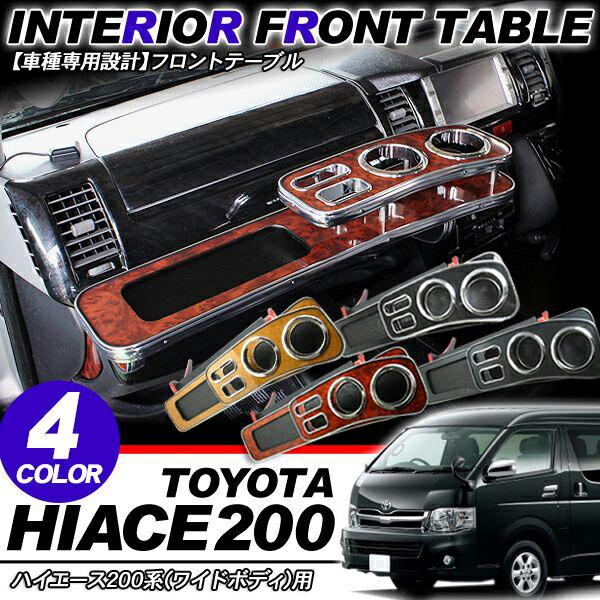 ハイエース 200系 レジアスエース 1型/2型/3型前期/3型後期 フロントテーブル/ドリンクホルダー ワイドボディ 内装 カスタム パーツ