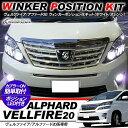ヴェルファイア20 / アルファード20 専用 ウィンカーポジション化キット T20/LEDバルブ ウィンカー ハザード 60灯/白&…