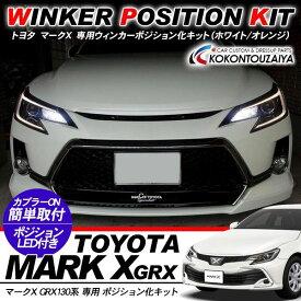 マークX 専用 ウィンカーポジション化キット T20/LEDバルブ ウィンカー ハザード 60灯/白&黄 外装パーツ