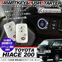 ハイエース200系 パーツ スマートキー プッシュスターター スマートキー化キット 内装 電装 カスタム パーツ