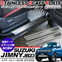 ジムニー JB23系 ステンレス スカッフプレート 2P サイドステップ カバー ステップガード ドアエントリーカバー 外装 …