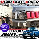 ジムニー JB23 ヘッドライトカバー ブラック ヘッドライトパネル ヘッドライトガーニッシュ 外装パーツ カスタム