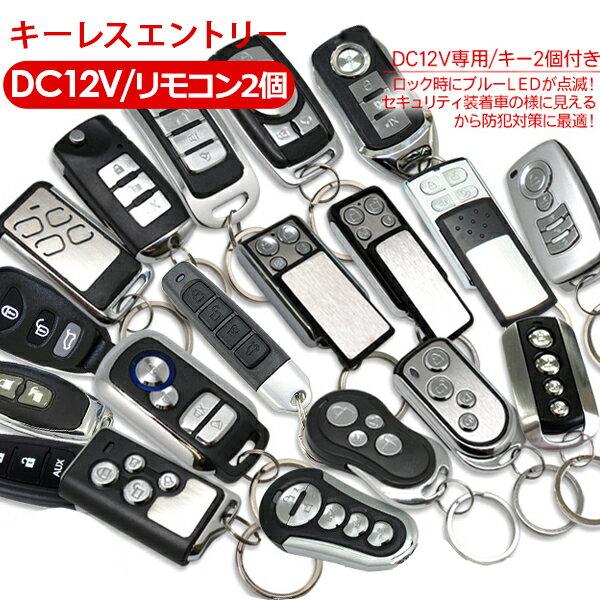 キーレスエントリーキット アンサーバック機能/ダミーセキュリティ LED付き 12V キーレスエントリー