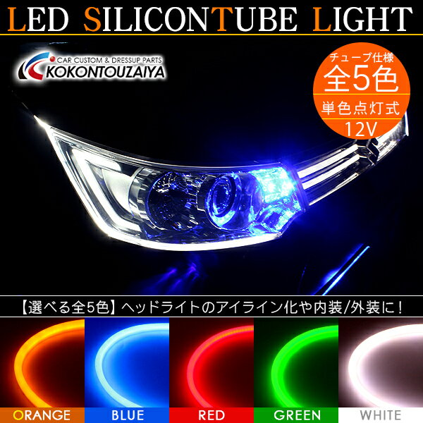 LED ネオンチューブライト シリコンチューブライト 全5色 ヘッドライト アイライン ストリップチューブ 汎用 外装 ライトアップ パーツ 【201712SS50】