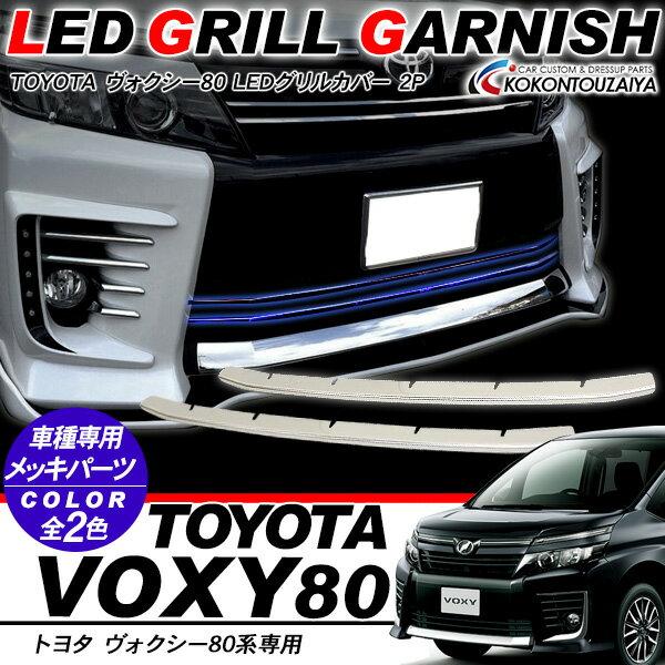 ヴォクシー80 LED バンパー グリルカバー メッキタイプ 2P 外装 カスタム ボクシー パーツ バンパーグリルトリム グリルガーニッシュ ホワイト/ブルー 【201812SS50】