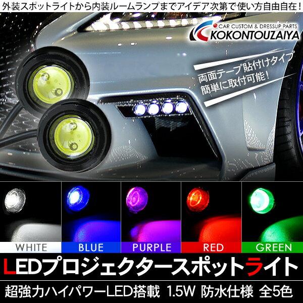 LEDスポットライト プロジェクターレンズ 貼り付けタイプ 2個セット 全5色 内装 外装 デイライト アンダースポットライト 【201712SS50】