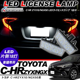 C-HR ドレスアップ パーツ LEDライセンスランプ ナンバー灯 カプラーオンの簡単取付