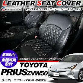 プリウス 50系 ZVW50 レザー シートカバー 1台分セット キルトタイプ レザーシートカバー 内装 座席カバー